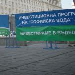 """БСП и ГЕРБ в нов спор за референдума за """"Софийска вода"""""""