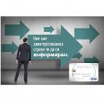 Кредитна карта без трудов договор – мит или реалност?
