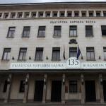 БНБ разкри приходите на предишното ръководство